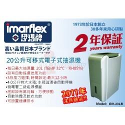 Imarflex  伊瑪  IDH-20LB  移動式 抽濕機