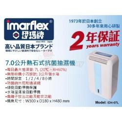 Imarflex  伊瑪  IDH-07L  熱石式抽濕機