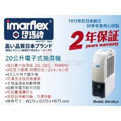 Imarflex  伊瑪  IDH-20LA  移動式抽濕機