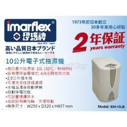 Imarflex  伊瑪  IDH-10LB  移動式抽濕機