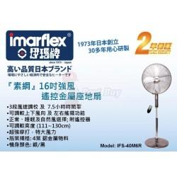 Imarflex 伊瑪牌 IFS-40M6R 16寸 座地扇