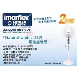 Imarflex 伊瑪牌 IFS-40AR 16寸 座地扇
