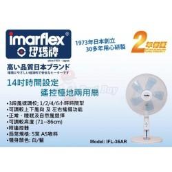 Imarflex 伊瑪牌 IFL-35AR 14寸 座檯/地兩用扇