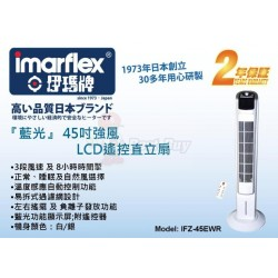 Imarflex 伊瑪牌 IFZ-45EWR 座地扇