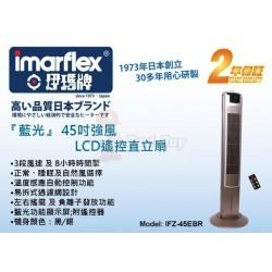 Imarflex 伊瑪牌 IFZ-45EBR 座地扇