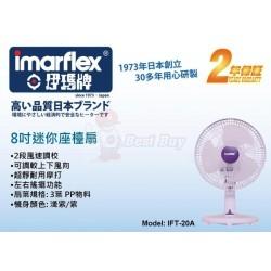 Imarflex 伊瑪牌 IFT-20A 8寸 座檯扇