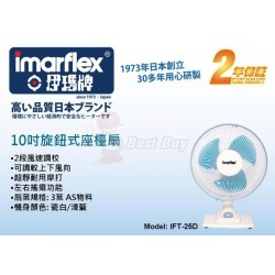 Imarflex 伊瑪牌 IFT-25D 10寸 座檯扇