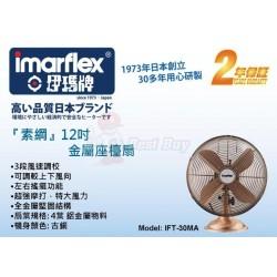 Imarflex 伊瑪牌 IFT-30MA 12寸 座檯扇