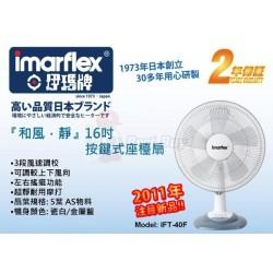 Imarflex 伊瑪牌 IFT-40F 16寸 座檯扇