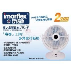 Imarflex 伊瑪牌 IFB-30B3 12寸 花籃扇
