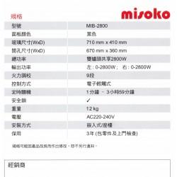 Misoko MIB-2800 雙頭電磁爐