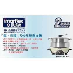 Imarflex 伊瑪 蒸煮火鍋 IMC-50D
