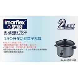Imarflex 伊瑪 不銹鋼電子瓦諹 ISC-15SA