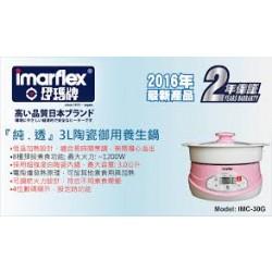Imarflex 伊瑪 養生鍋 IMC-30G