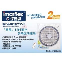 Imarflex 伊瑪牌 IFB-30A2R 12寸 鴻運扇