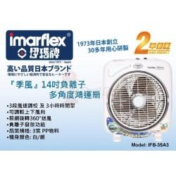 Imarflex 伊瑪牌 IFB-35A3 14寸 鴻運扇