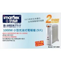 Imarflex INY-09W 1000W 9片 充油式電暖爐