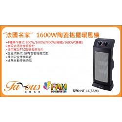 Famous NT-16(FAM) 1600W IP21防水霧PTC陶瓷浴室暖風機